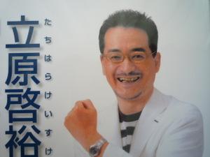 立原啓裕 : 【ご当地ネタ】大阪...