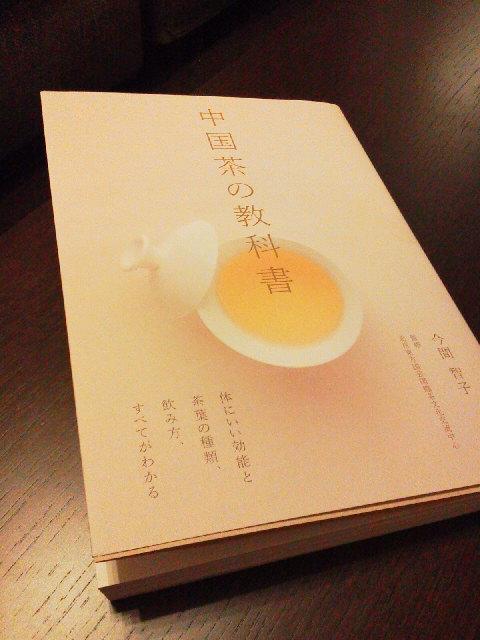 中国茶の本を買いました